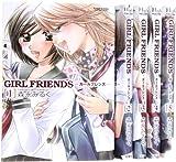 「GIRL FRIENDS」中古本まとめ買い