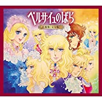 Animation Soundtrack - Versailles No Bara (Rose Of Versailles/Lady Oscar) Soundtrack Box (3CDS) [Japan CD] UPCY-9490 by Animation Soundtrack
