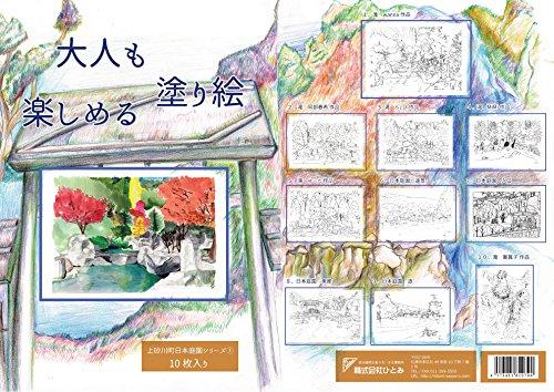 大人も楽しめる塗り絵 上砂川町の日本庭園シリーズ①の詳細を見る
