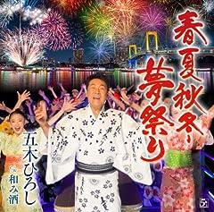 五木ひろし「春夏秋冬・夢祭り」のジャケット画像