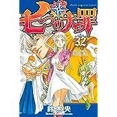 七つの大罪(32) (週刊少年マガジンコミックス)