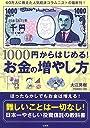 1000円からはじめる お金の増やし方