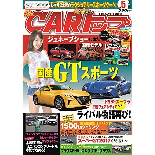 CARトップ(カートップ) 2017年 05 月号 [雑誌]