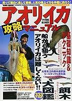 アオリイカ攻略マニュアル (タツミムック―釣れるさかなシリーズ)