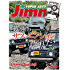 JIMNY SUPER SUZY (ジムニースーパースージー) No.096 [雑誌]