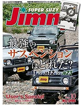 [スーパースージー編集部]のJIMNY SUPER SUZY (ジムニースーパースージー) No.096 [雑誌]