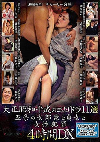 大正昭和平成のエロドラ11選 五条の女郎衆と貞女と女性犯罪 4時間DX ルビー [DVD]