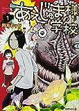 あえじゅま様の学校 1 (ジャンプコミックス)