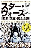 スター・ウォーズに学ぶ「国家・正義・民主主義」 岡田斗司夫の空想政治教室 (SB新書) -