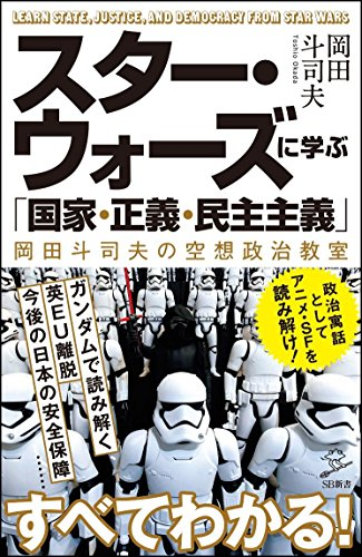 スター・ウォーズに学ぶ「国家・正義・民主主義」 岡田斗司夫の空想政治教室 (SB新書)の詳細を見る