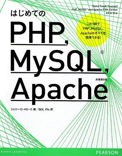 はじめてのPHP、MySQL、Apache―この1冊でPHP、MySQL、Apacheのすべてを習得できるの詳細を見る