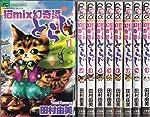 猫mix幻奇譚 とらじ コミック 1-9巻セット (フラワーコミックスアルファ)