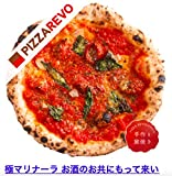 【5枚セット】PIZZAREVO人気PIZZA冷凍ピザ(約23cm) (3.極☆マリナーラ)