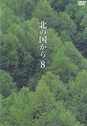 北の国から Vol.8 [DVD]