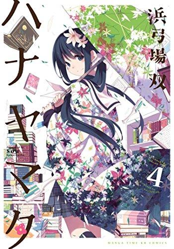 ハナヤマタ 4巻 (まんがタイムKRコミックス)の詳細を見る