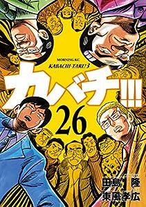 カバチ!!! -カバチタレ!3-(26) (モーニングコミックス)