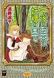 午後のお茶は妖精の国で (1) (幻想コレクション)