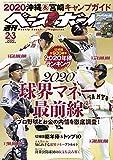 週刊ベースボール 2020年 02/03号 [雑誌]