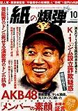 月刊 紙の爆弾 2012年 10月号 [雑誌] 画像