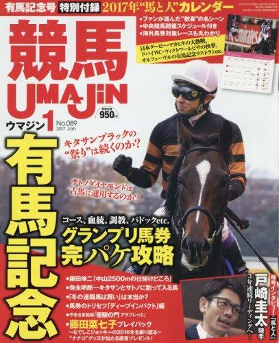 UMAJIN 2017年1月号 [雑誌]
