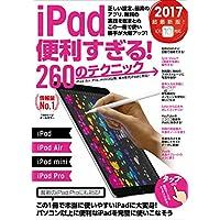 iPad便利すぎる!260のテクニック