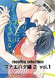 recottia selection スナエハタ編2 vol.1【期間限定 無料お試し版】 (B's-LOVEY COMICS)