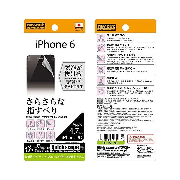レイ・アウト iPhone6 / iPhone...の紹介画像8