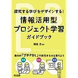 探究する学びをデザインする! 情報活用型プロジェクト学習ガイドブック