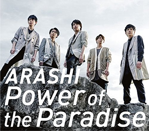 Power of the Paradiseの詳細を見る