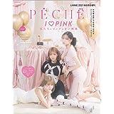 PECHE(ペシェ) 002 2021年 06 月号 [雑誌]: LARME(ラルム) 増刊