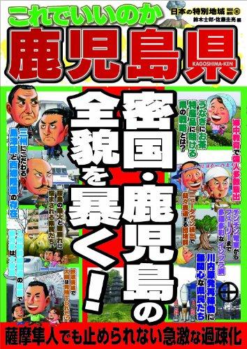 これでいいのか鹿児島県 (日本の特別地域特別編集) (地域批評シリーズ)