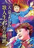 松原健之コンサートツアー2017 in 磐田市民文化会館 [DVD]