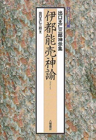 伊都能売神諭―出口王仁三郎神示集 (大本資料叢書 (2))