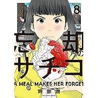 忘却のサチコ(8) (ビッグコミックス)