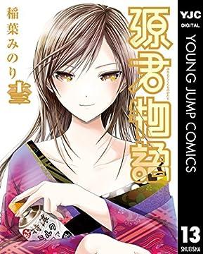 源君物語 13 (ヤングジャンプコミックスDIGITAL)