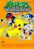 ポケットモンスターダイヤモンド&パール 2 (てんとう虫コミックススペシャル)