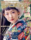 声優アニメディア 2017年 02 月号 [雑誌]