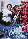 十兵衛暗殺剣[DVD]