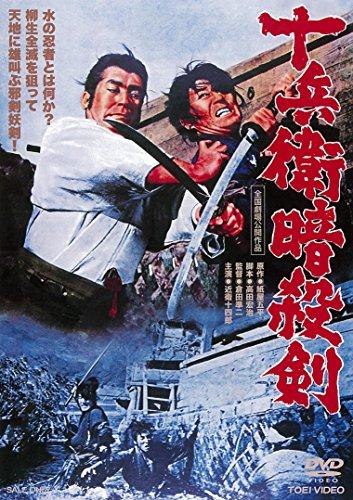 十兵衛暗殺剣 [DVD]