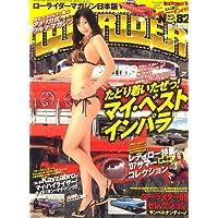 LOWRIDER (ローライダーマガジン) 2007年 10月号 [雑誌]