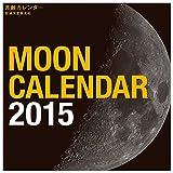 月齢 (2015年大判カレンダー) ([カレンダー])