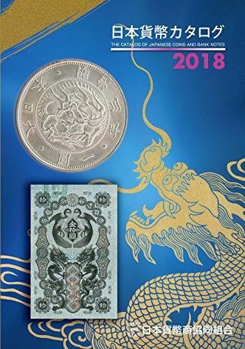 日本貨幣カタログ 〈2018年版〉