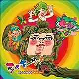 シャキーン!スペシャルアルバム~いってきマーチ!/さ〜YOU!(DVD付) 画像