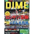 DIME (ダイム) 2012年 8/7号 [雑誌]