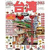 まっぷる台湾 2013 (まっぷる海外版)
