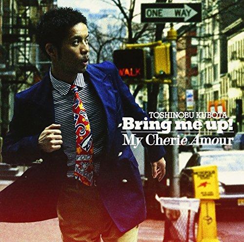【Bring me up !/久保田利伸】歌詞を和訳&解説♪ファンキーにしてくれる君と踊り明かしたいの画像