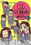 OL狂騒曲 : 1 (アクションコミックス)