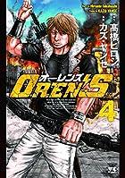 OREN'S 第04巻
