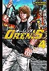 OREN'S 第4巻
