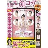すっきり小顔に! ほうれい線が消える! 顔ヨガ DVD BOOK (宝島社DVD BOOKシリーズ)